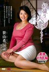 初撮り人妻ドキュメント 笹山希 三十六歳