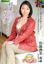 初撮り人妻ドキュメント 宮部理美 四十歳