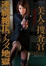 SARAH 美人捜査官 連続絶頂アクメ地獄