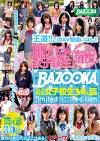 BAZOOKA 可愛い子限定女子校生30人 240min limited edition