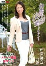 初撮り人妻ドキュメント 芹澤優奈 三十二歳