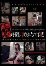 R-35vsU-18 女子校生に虐められたい中年M男