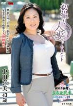初撮り人妻ドキュメント 中田喜美 四十三歳