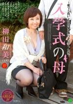 入学式の母 ~愛する我が子の晴れの舞台を見守った後で 柳田和美(48)