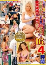 思わず2度見でマジ犯りたくなる・・・!! 超絶美女のメッカ『@東欧』で最強通貨¥(エン)で生捕り生ハメ 16人4時間