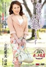初撮り人妻ドキュメント 立花愛美 四十二歳