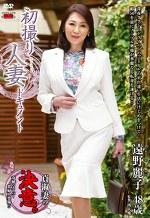 初撮り人妻ドキュメント 遠野麗子 四十八歳