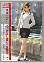 働くオンナ2 Vol.24