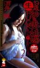 19歳幼な妻妊婦 生FUCK 酒井楓