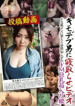 投稿動画 キモデブ男に寝取らせビデオ ドS豚メンに堕ちた世間知らずのドM巨乳箱入り娘