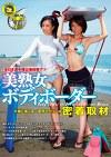 全日本選手権出場経験アリ N●A1級 美熟女ボディボーダー密着取材 片瀬仁美41歳 夏野ひかり40歳