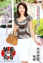 初撮り人妻ドキュメント 井川香澄 四十八歳