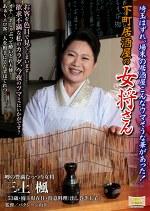 下町居酒屋の女将さん 埼玉はずれ、場末の居酒屋こんなウマそうな華があった! 三上楓