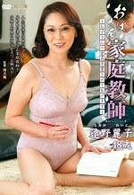 おばさん家庭教師 ~お子さんの童貞卒業させてあげます~ 遠野麗子 四十八歳