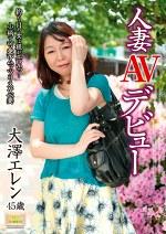 人妻AVデビュー 大澤エレン45歳