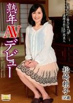 熟年AVデビュー 松崎頼子58歳