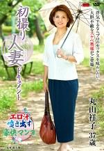 初撮り人妻ドキュメント 丸山祥子 三十七歳