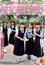 田舎から東京にやって来た修学旅行生8 未成年には過激なSOD流特別講義で10代乙女の甘酸っぱい恥じらいと戸惑いのひと夏の体験が撮れました