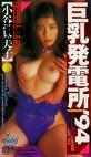 巨乳発電所'94 小谷貴美子