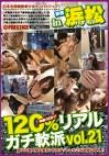 120%リアルガチ軟派 Vol.21 in 浜松