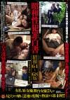 昭和性犯罪白書 昭和64~68版(1989年~93年)