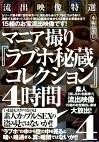 流出映像特選 マニア撮り『ラブホ秘蔵コレクション』4時間 4