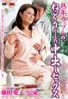 熟年カップルのねっとりとした中出しセックス 藤田愛子 五十二歳