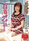 人妻AVデビュー 寺島千鶴48歳
