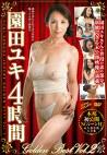 園田ユキ Golden Best vol.2 4時間