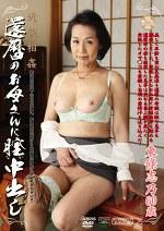 近親相姦 還暦のお母さんに膣中出し 東條志乃60歳