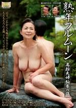 熟年フルムーン 高齢夫婦駒寄の旅 坪井冨美