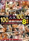NON STOP FUCKING!! 美女100人の100連続FUCK 8時間