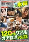 120%リアルガチ軟派 Vol.22 in 水戸