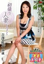 初撮り人妻ドキュメント 吉澤紅花 三十六歳