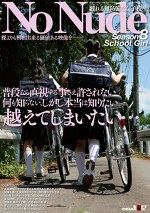 SOD役員シリーズ 戯れる無防備な女子高生 No Nude Season8 School Girl