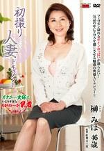 初撮り人妻ドキュメント 榊みほ 四十六歳