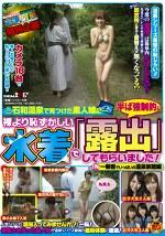 石和温泉で見つけた素人娘に・・・ 裸より恥ずかしい水着で半ば強制的に「露出」してもらいました! IN一般客でいっぱいの温泉旅館編