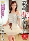 熟年AVデビュー 山本麗子50歳