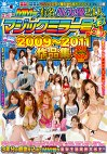 MM号×有名AV女優24人 スーパーマジックミラー号がイク!&クル!2009~2011作品集