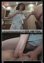 M男志願 5