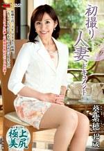 初撮り人妻ドキュメント 葵紫穂 四十二歳