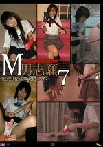 M男志願 7