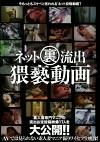 ネット(裏)流出 猥褻動画 素人妻専門マニアの流出お宝投稿映像17人を大公開!!