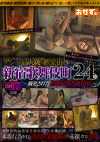 アジア最大級の歓楽街・新宿歌舞伎町24時~摘発された悪徳違法風俗店~