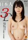 日本人3D 日本人女性 裸の履歴書