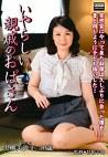 いやらしい親戚のおばさん 黒柳美沙子 50歳