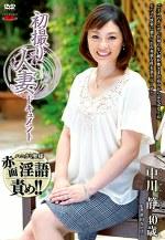 初撮り人妻ドキュメント 中川静 四十歳