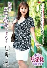 初撮り五十路妻ドキュメント 山本麗子 五十歳