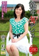 熟年AVデビュー 錦乃彩53歳