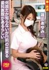 南関東某県某市の駅から十五分ほど歩いた住宅街には何故だか知らないが行列の出来る歯科医院があるらしい